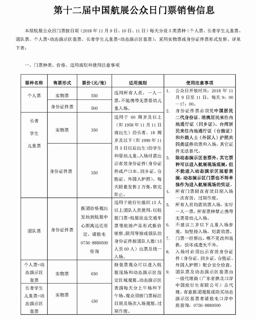 中国航展官网_公众日门票信息 - 中国航展::中国国际航空航天博览会